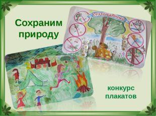 Сохраним природу конкурс плакатов