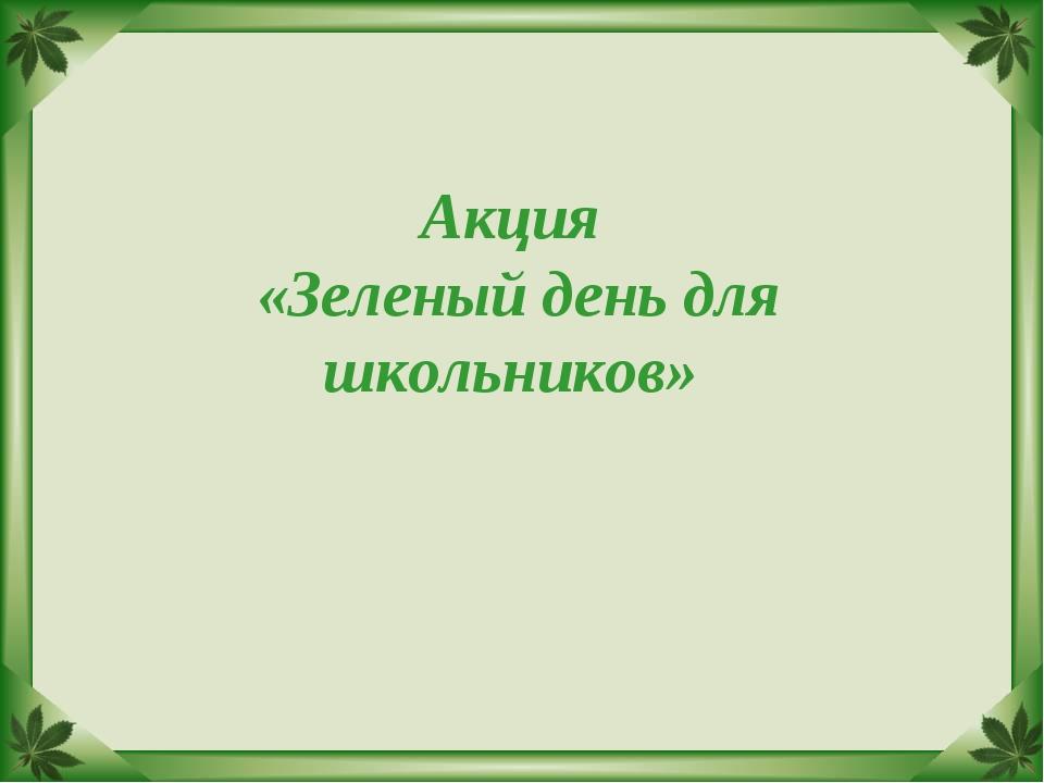 Акция «Зеленый день для школьников»