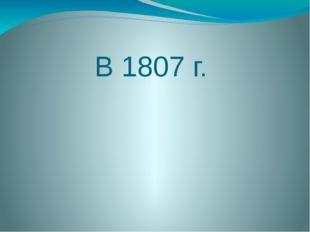 В 1807 г.