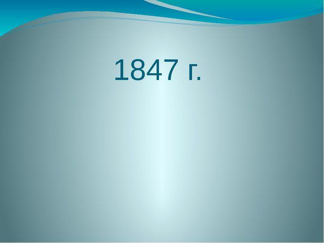 1847 г.