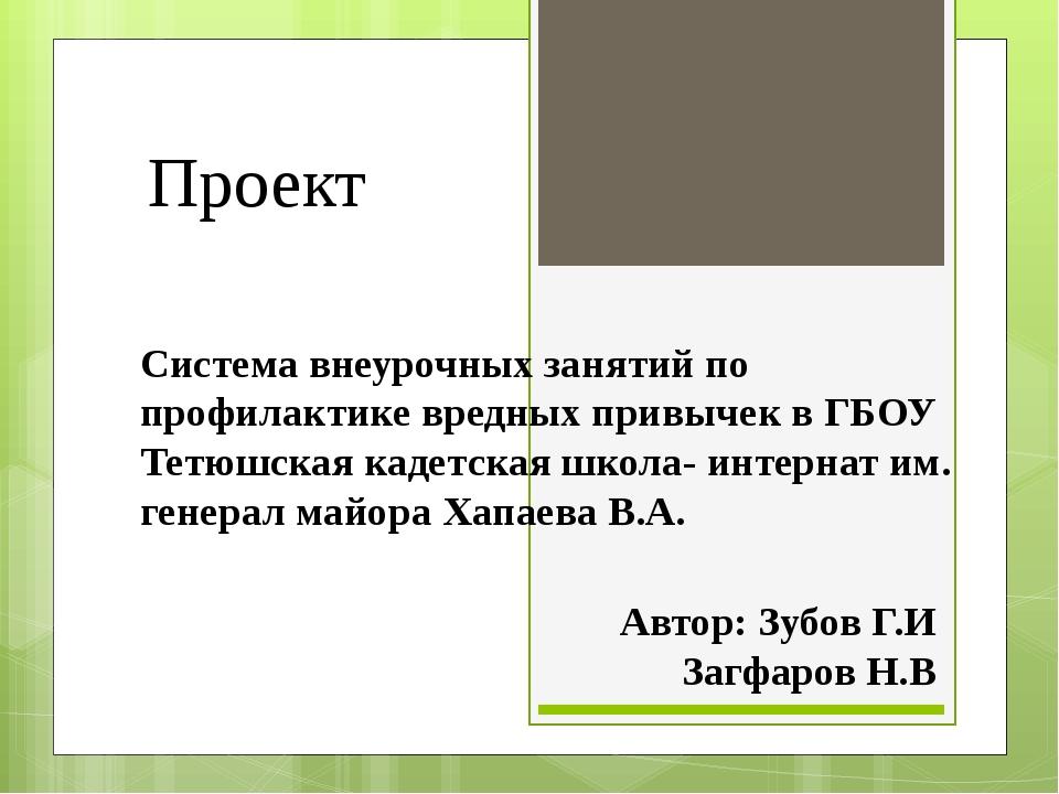 Проект Система внеурочных занятий по профилактике вредных привычек в ГБОУ Тет...