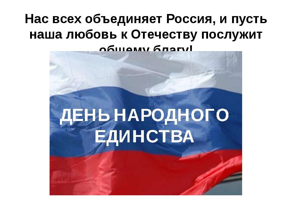 Нас всех объединяет Россия, и пусть наша любовь к Отечеству послужит общему б...
