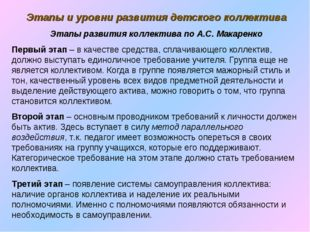 Этапы и уровни развития детского коллектива Этапы развития коллектива по А.С.