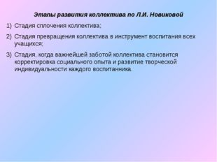 Этапы развития коллектива по Л.И. Новиковой Стадия сплочения коллектива; Стад