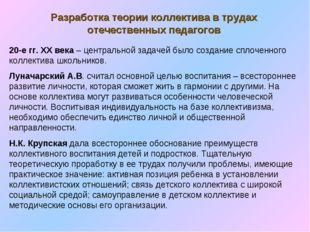Разработка теории коллектива в трудах отечественных педагогов 20-е гг. ХХ век