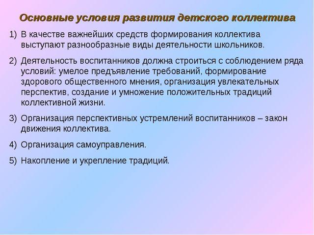 Основные условия развития детского коллектива В качестве важнейших средств фо...