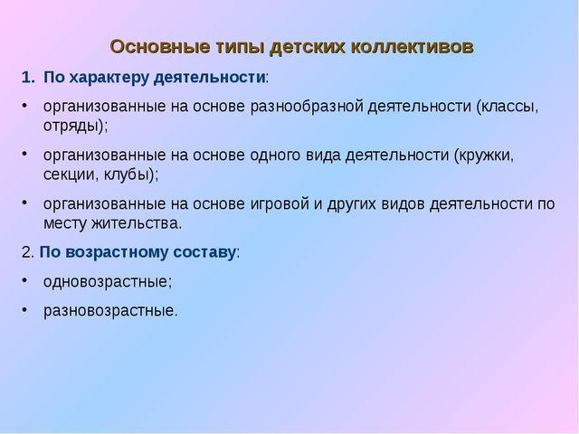 Основные типы детских коллективов По характеру деятельности: организованные н...