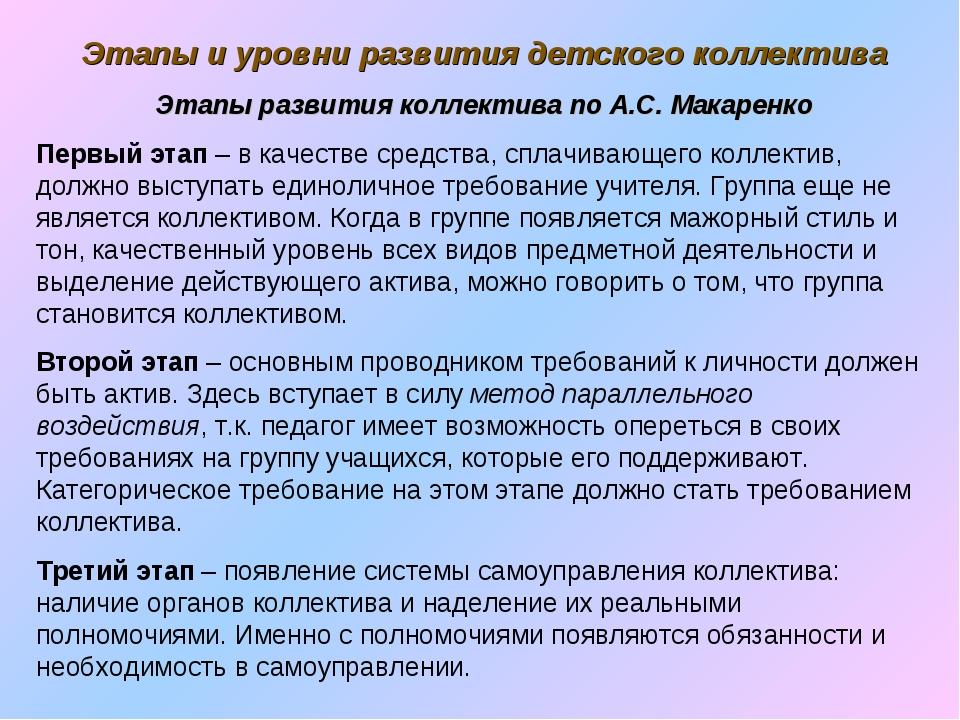 Этапы и уровни развития детского коллектива Этапы развития коллектива по А.С....