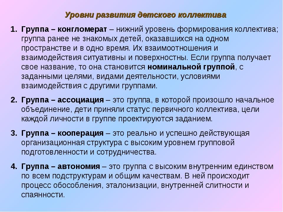 Уровни развития детского коллектива Группа – конгломерат – нижний уровень фор...