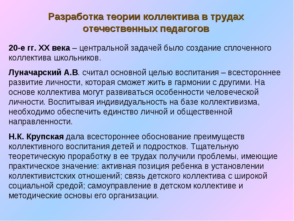 Разработка теории коллектива в трудах отечественных педагогов 20-е гг. ХХ век...