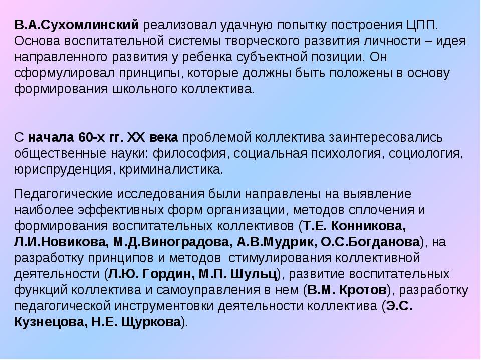 В.А.Сухомлинский реализовал удачную попытку построения ЦПП. Основа воспитател...