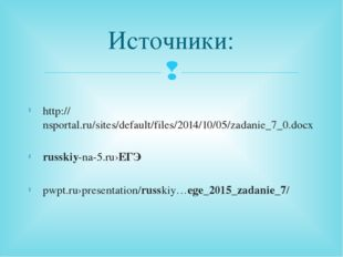 http://nsportal.ru/sites/default/files/2014/10/05/zadanie_7_0.docx russkiy-na