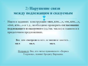 Ищем в заданиях конструкцию«все, кто…», «те, кто…», «тот, кто…» и т.д., нео