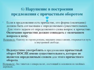 6)Нарушение в построении предложения с причастным оборотом Если в предложени