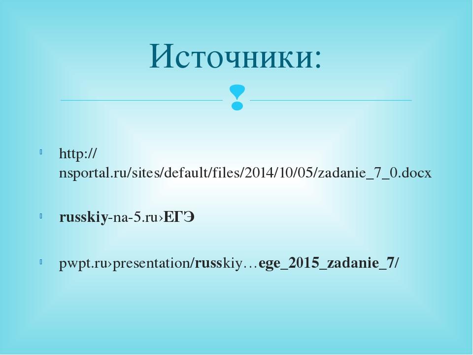 http://nsportal.ru/sites/default/files/2014/10/05/zadanie_7_0.docx russkiy-na...