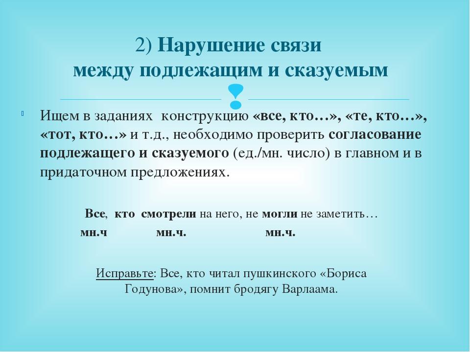 Ищем в заданиях конструкцию«все, кто…», «те, кто…», «тот, кто…» и т.д., нео...