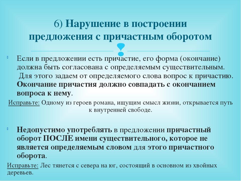 6)Нарушение в построении предложения с причастным оборотом Если в предложени...