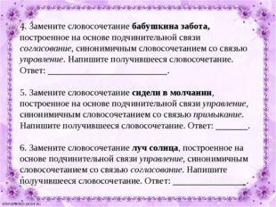 4. Замените словосочетание бабушкина забота, построенное на основе подчинител