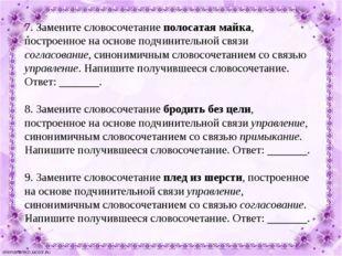 7. Замените словосочетание полосатая майка, построенное на основе подчинитель