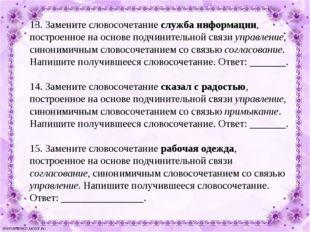 13. Замените словосочетание служба информации, построенное на основе подчинит