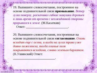 19. Выпишите словосочетание, построенное на основе подчинительной связи примы