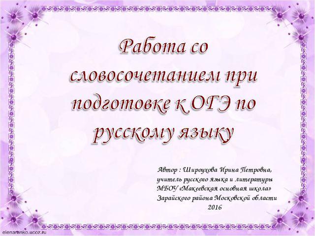 Автор : Широухова Ирина Петровна, учитель русского языка и литературы МБОУ «М...