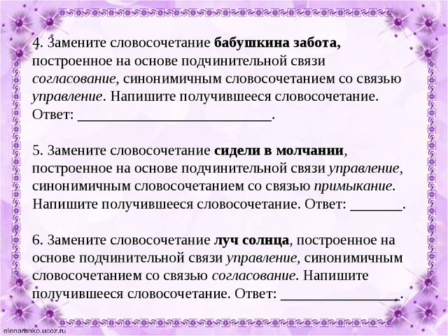 4. Замените словосочетание бабушкина забота, построенное на основе подчинител...