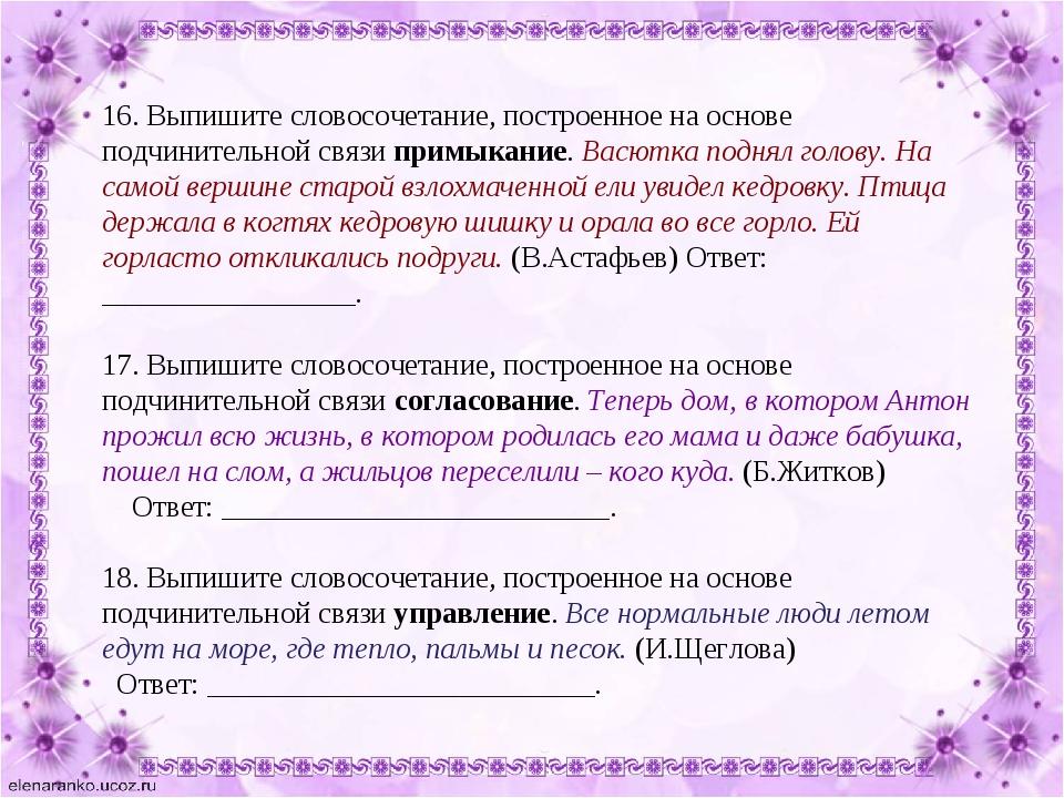 16. Выпишите словосочетание, построенное на основе подчинительной связи прим...