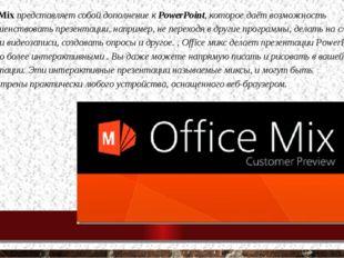 Office Mix представляет собой дополнение к PowerPoint, которое даёт возможнос