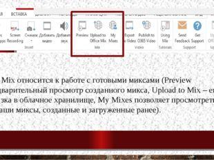 Блок Mix относится к работе с готовыми миксами (Preview -предварительный прос