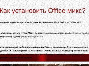 Как установить Office микс? 1. На Вашем компьютере должен быть установлен Off