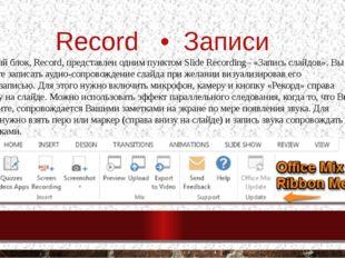 Record • Записи Первый блок, Record, представлен одним пунктом Slide Recordin