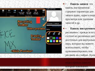 •Панель записи: эта панель инструментов содержит параметры для записи аудио,