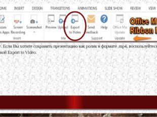 Можно также сохранить презентацию как файл Виндовс Медиа Видео с расширением