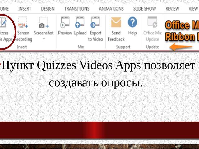 Пункт Quizzes Videos Apps позволяет создавать опросы.