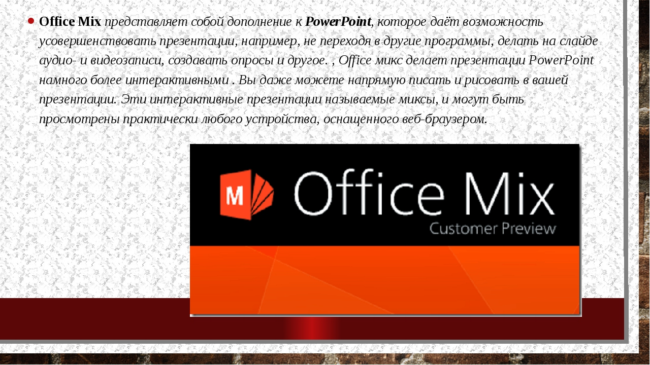 Office Mix представляет собой дополнение к PowerPoint, которое даёт возможнос...