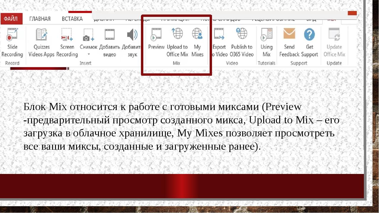 Блок Mix относится к работе с готовыми миксами (Preview -предварительный прос...