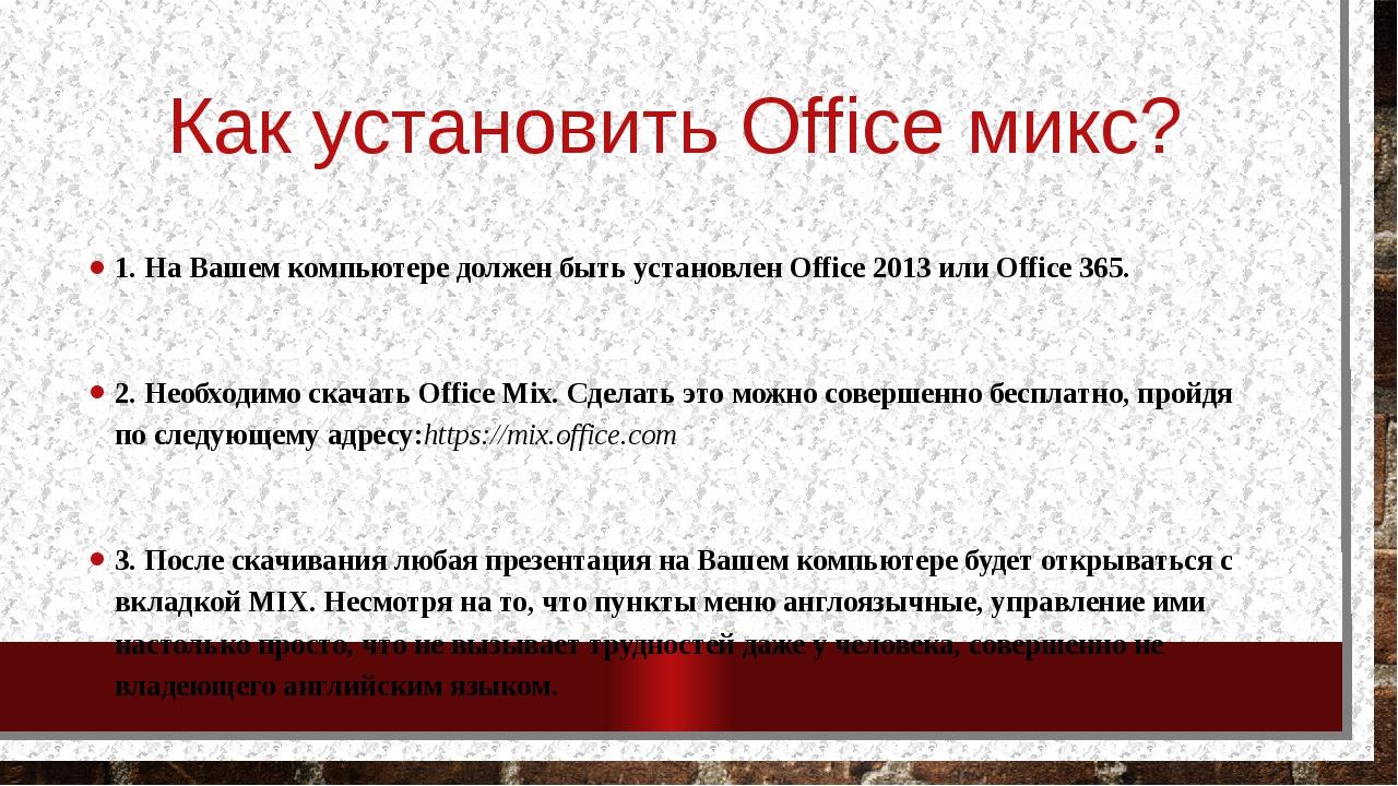Как установить Office микс? 1. На Вашем компьютере должен быть установлен Off...