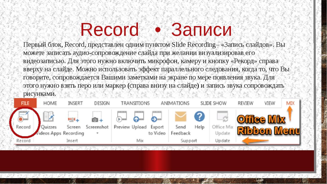 Record • Записи Первый блок, Record, представлен одним пунктом Slide Recordin...