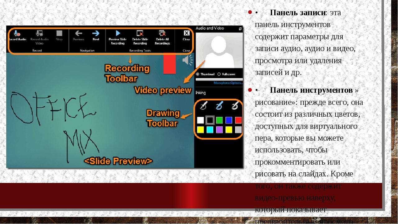 •Панель записи: эта панель инструментов содержит параметры для записи аудио,...