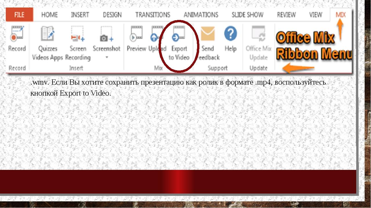 Можно также сохранить презентацию как файл Виндовс Медиа Видео с расширением...