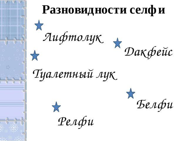 Р Е Л Ф И