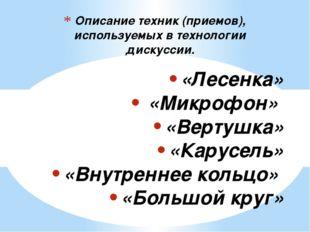 «Лесенка» «Микрофон» «Вертушка» «Карусель» «Внутреннее кольцо» «Большой круг»