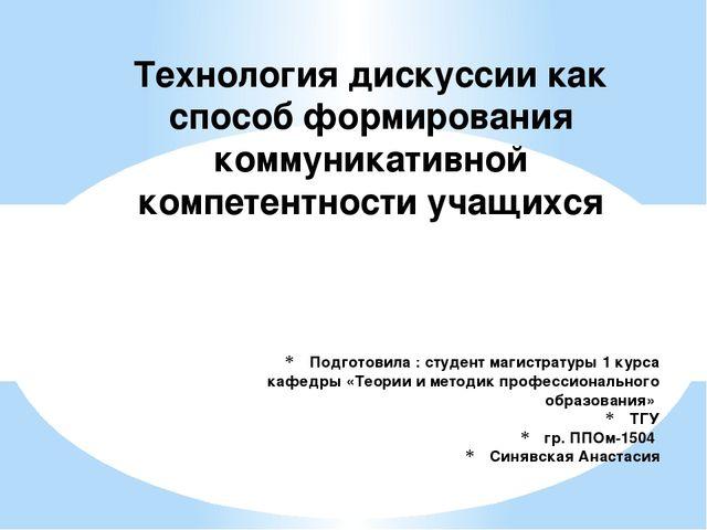 Подготовила : студент магистратуры 1 курса кафедры «Теории и методик професси...