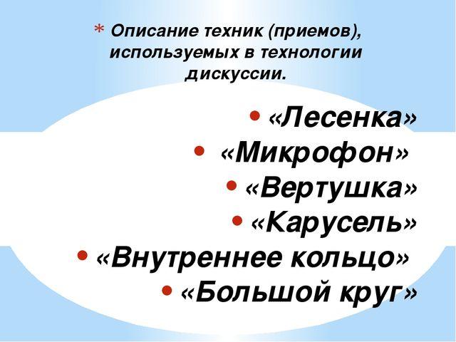 «Лесенка» «Микрофон» «Вертушка» «Карусель» «Внутреннее кольцо» «Большой круг»...