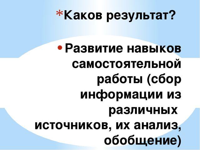 Развитие навыков самостоятельной работы (сбор информации из различных источни...