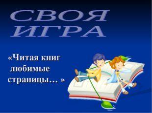 «Читая книг любимые страницы… »