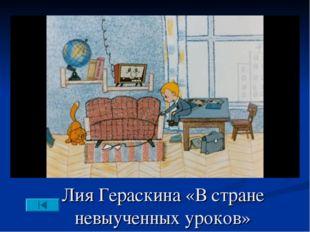 ЛияГераскина «В стране невыученных уроков»