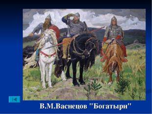 """В.М.Васнецов """"Богатыри"""""""