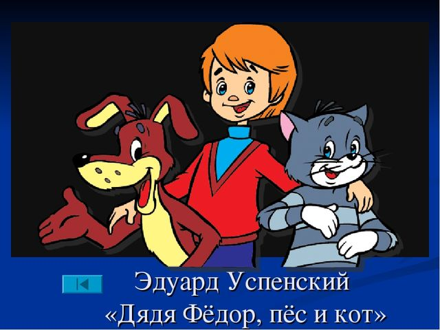 Эдуард Успенский «Дядя Фёдор, пёс и кот»